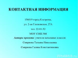 КОНТАКТНАЯ ИНФОРМАЦИЯ 156019 город Кострома, ул. 2-ая Глазковская, 27А тел. 22-0