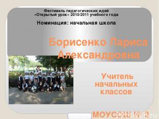 Борисенко Лариса Александровна Учитель начальных классов МОУСОШ № 2 ст. Попутная