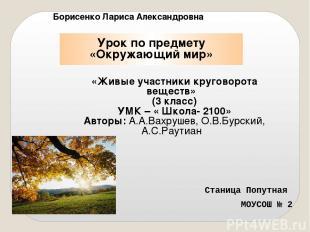 Станица Попутная МОУСОШ № 2 Урок по предмету «Окружающий мир» Борисенко Лариса А