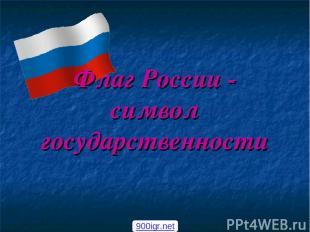 Флаг России - символ государственности 900igr.net
