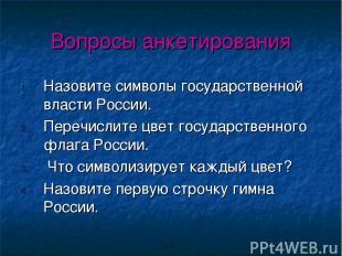 Вопросы анкетирования Назовите символы государственной власти России. Перечислит