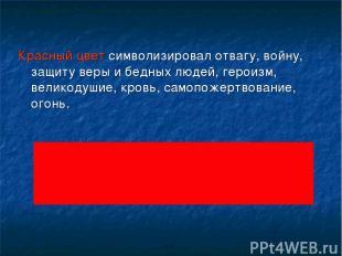 Красный цвет символизировал отвагу, войну, защиту веры и бедных людей, героизм,