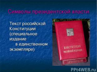 Символы президентской власти Текст российской Конституции (специальное издание в