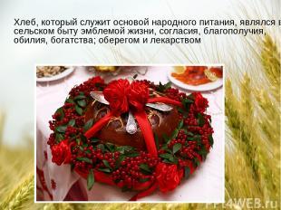 Xлеб, который служит основой народного питания, являлся в сельском быту эмблемой