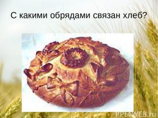 С какими обрядами связан хлеб?