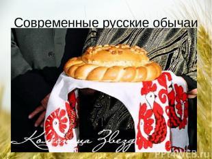 Современные русские обычаи