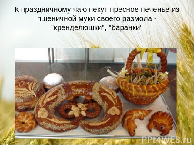 К праздничному чаю пекут пресное печенье из пшеничной муки своего размола -