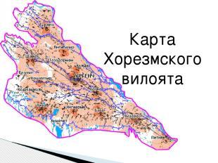 Карта Хорезмского вилоята