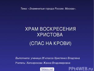 Тема: «Знаменитые города России. Москва». ХРАМ ВОСКРЕСЕНИЯ ХРИСТОВА (СПАС НА КРО