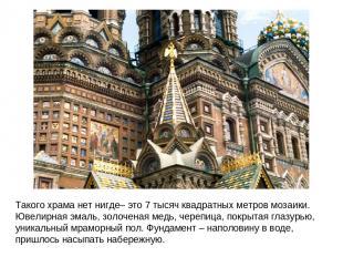 Такого храма нет нигде– это 7 тысяч квадратных метров мозаики. Ювелирная эмаль,