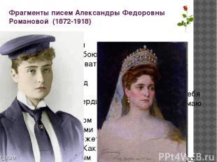 Фрагменты писем Александры Федоровны Романовой (1872-1918) «О, Ники, мои мысли п