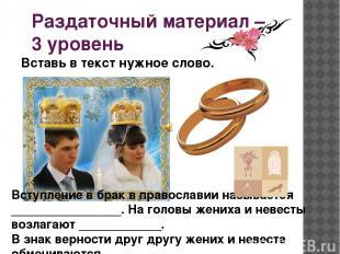 Раздаточный материал – 3 уровень Вступление в брак в православии называется ____