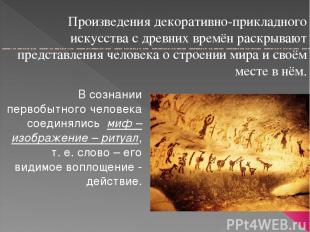 Произведения декоративно-прикладного искусства с древних времён раскрывают предс