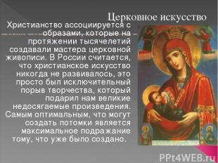 Церковное искусство христиан. Христианство ассоциируется с образами, которые на