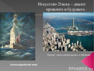 Искусство 21века – диалог прошлого и будущего. Проект «мега-небоскреба» в Майами