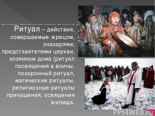 Ритуал – действия, совершаемые жрецом, знахарями, представителями церкви, хозяин