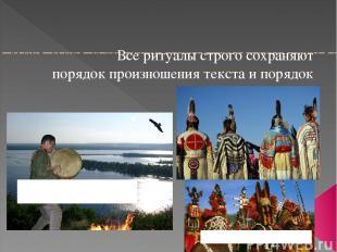 Все ритуалы строго сохраняют порядок произношения текста и порядок действий. Рит