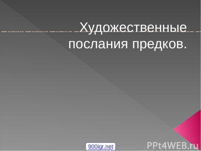 Художественные послания предков. 900igr.net
