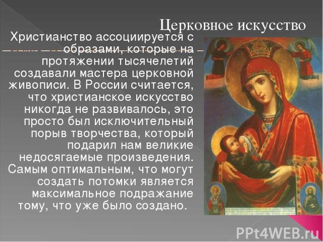 Церковное искусство христиан. Христианство ассоциируется с образами, которые на протяжении тысячелетий создавали мастера церковной живописи. В России считается, что христианское искусство никогда не развивалось, это просто был исключительный порыв т…