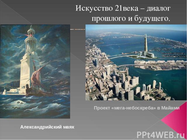 Искусство 21века – диалог прошлого и будущего. Проект «мега-небоскреба» в Майами Александрийский маяк