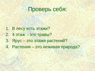 * Проверь себя: В лесу есть этажи? 4 этаж - это травы? Ярус – это этажи растений