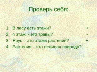 * Проверь себя: В лесу есть этажи? + 4 этаж - это травы? - Ярус – это этажи раст