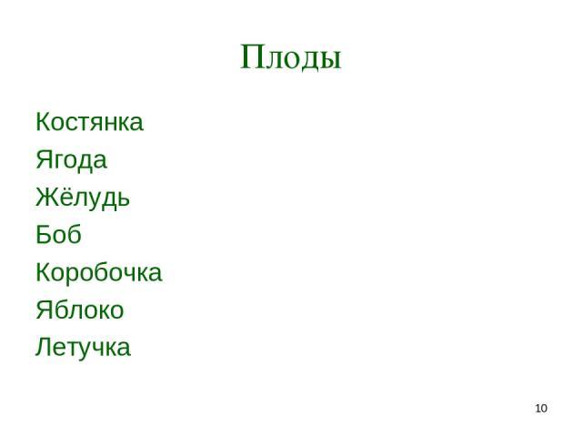 * Плоды Костянка Ягода Жёлудь Боб Коробочка Яблоко Летучка