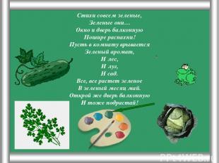 Псарёва С.В. Стихи совсем зеленые, Зеленые они… Окно и дверь балконную Пошире ра