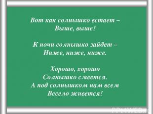 Псарёва С.В. Вот как солнышко встает – Выше, выше! К ночи солнышко зайдет – Ниже