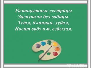 Псарёва С.В. Разноцветные сестрицы Заскучали без водицы. Тетя, длинная, худая, Н