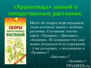 «Хранилища» знаний о лекарственных растениях. Много лет подряд люди передавали с