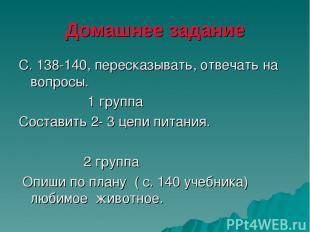 Домашнее задание С. 138-140, пересказывать, отвечать на вопросы. 1 группа Состав
