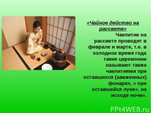 «Чайное действо на рассвете» Чаепитие на рассвете проводят в феврале и марте, т.