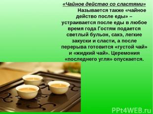 «Чайное действо со сластями» Называется также «чайное действо после еды» – устра