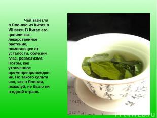 Чай завезли в Японию из Китая в VII веке. В Китае его ценили как лекарственное р