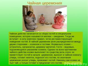 Чайная церемония Чайное действо начинается со сбора гостей в специальном помещен