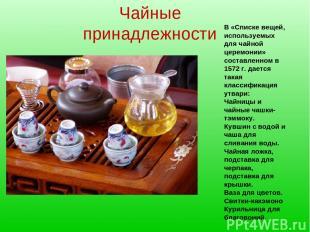 Чайные принадлежности В «Списке вещей, используемых для чайной церемонии» состав