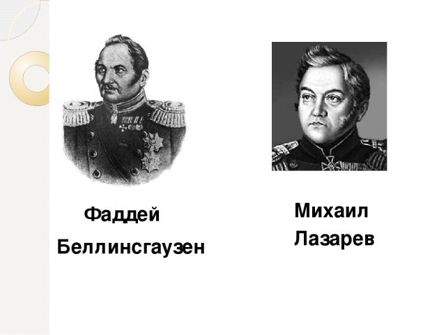 Фаддей Беллинсгаузен Михаил Лазарев