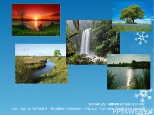 Важно каждому помнить, что мы – хозяева природы, и думать о том, что же останетс