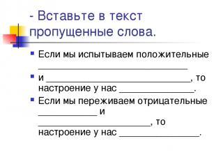 - Вставьте в текст пропущенные слова. Если мы испытываем положительные _________