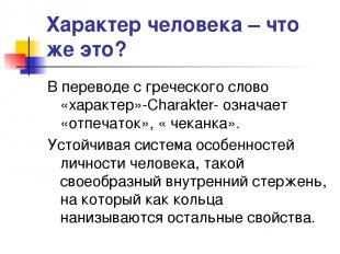 Характер человека – что же это? В переводе с греческого слово «характер»-Charakt