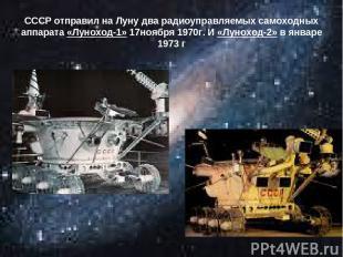 СССР отправил на Луну два радиоуправляемых самоходных аппарата «Луноход-1» 17ноя