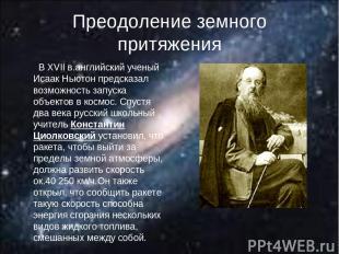 Преодоление земного притяжения В XVII в.английский ученый Исаак Ньютон предсказа
