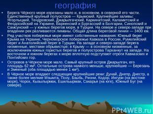 география Берега Чёрного моря изрезаны мало и, в основном, в северной его части.