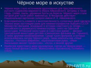 Чёрное море в искустве Чёрное море стало источником вдохновения для прославленно