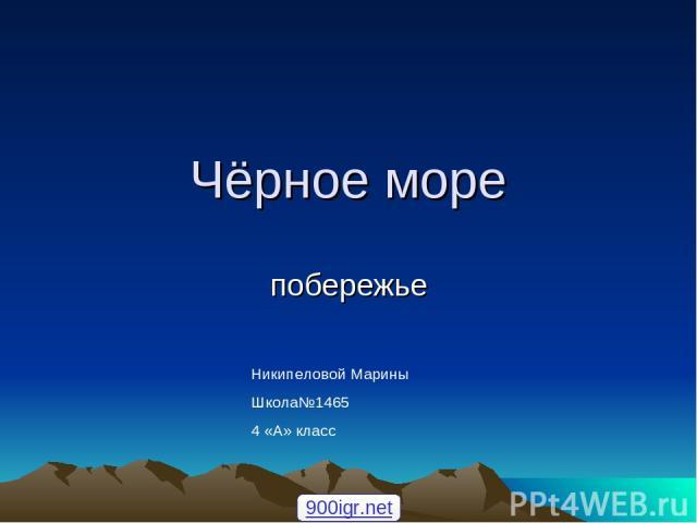 Чёрное море побережье Никипеловой Марины Школа№1465 4 «А» класс 900igr.net