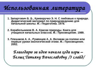 Использованная литература 1. Запартович Б. Б., Криворучко Э. Н. С любовью к прир