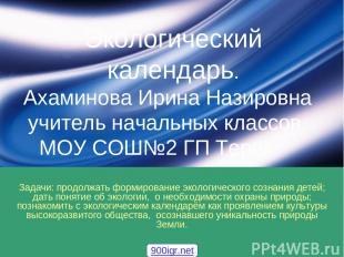 Экологический календарь. Ахаминова Ирина Назировна учитель начальных классов МОУ