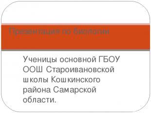 Ученицы основной ГБОУ ООШ Староивановской школы Кошкинского района Самарской обл