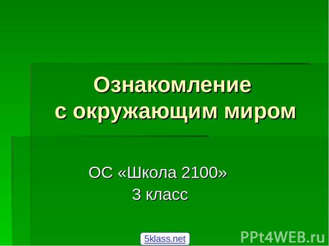 Ознакомление с окружающим миром ОС «Школа 2100» 3 класс 5klass.net